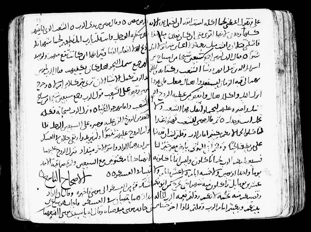 Arabic Manuscripts 4. Old Testament