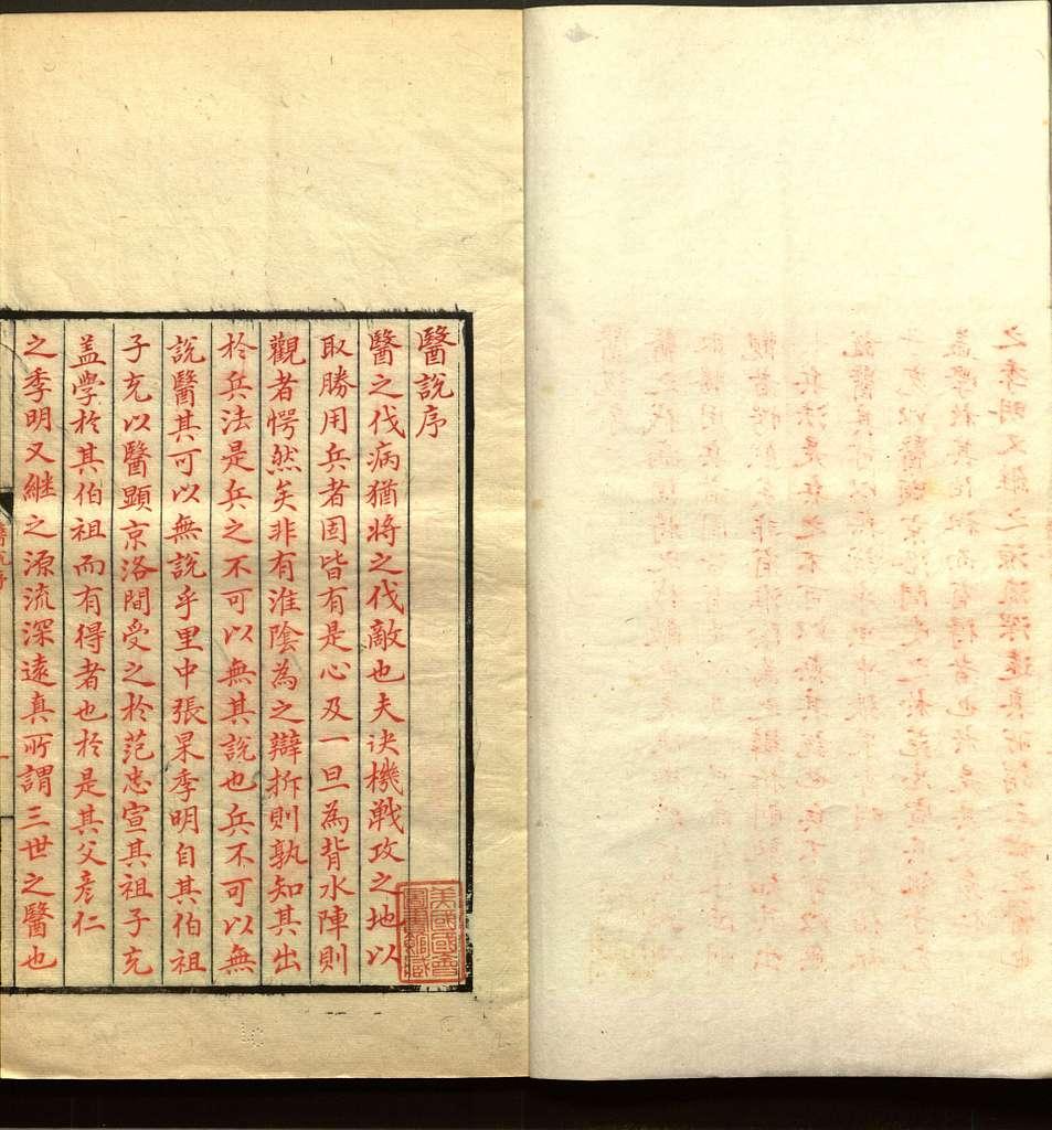 Yi shuo : shi juan