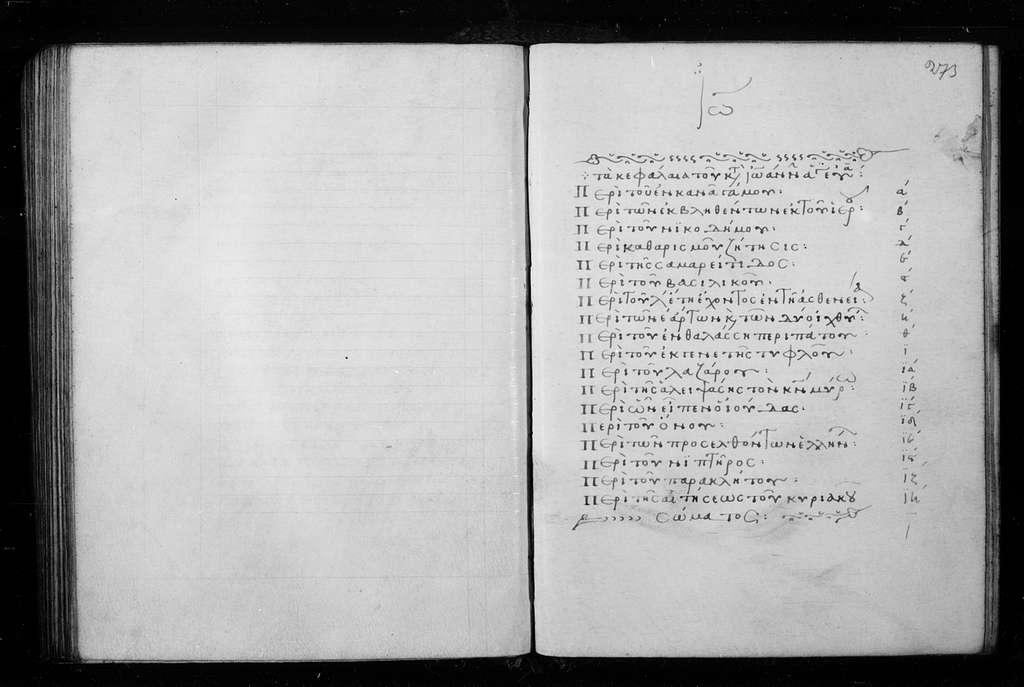 Monastery of the Lavra A.46. (Greg. 1476). Four Gospels. 1333 A.D. 346 f