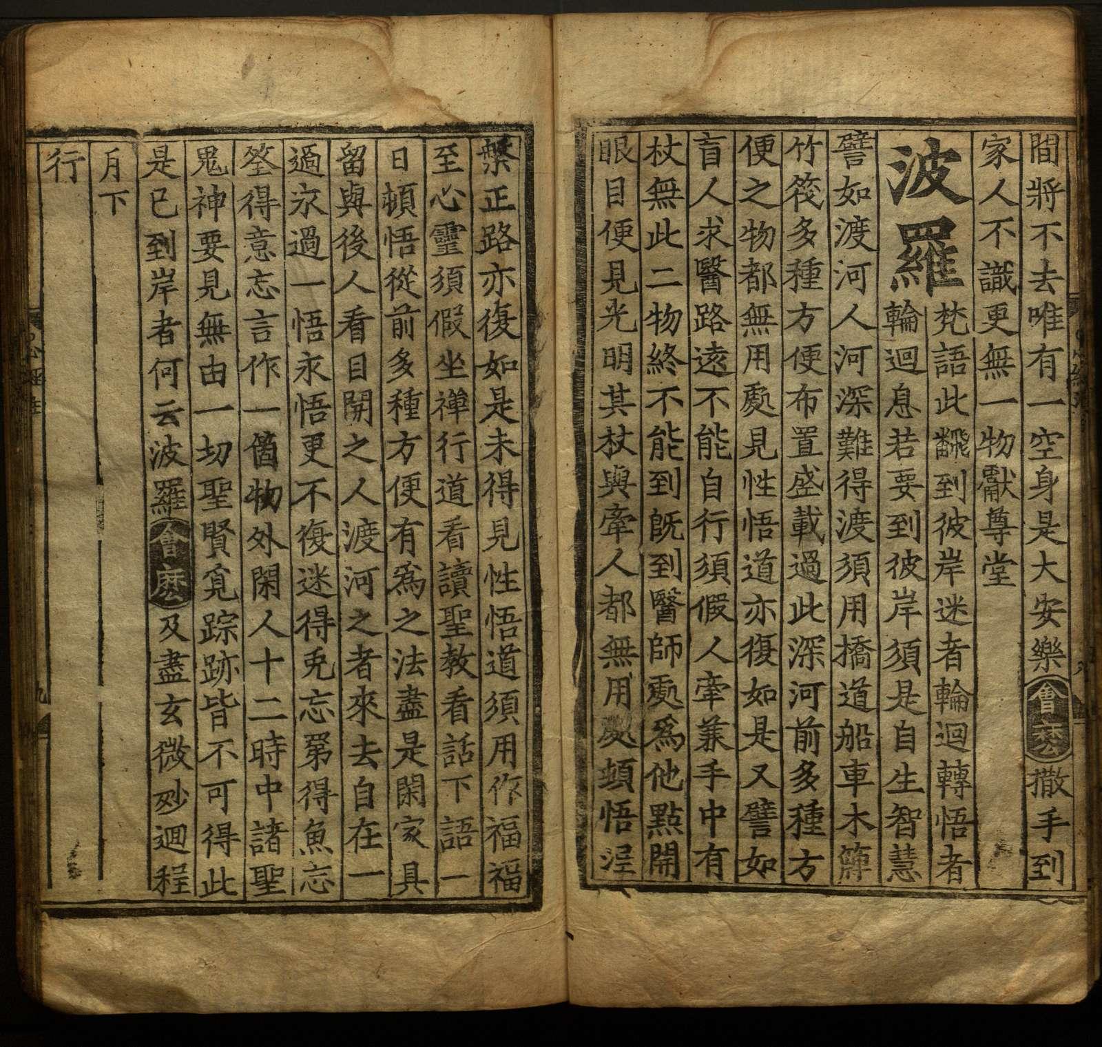 Dadian he shang zhu Xin jing : yi juan