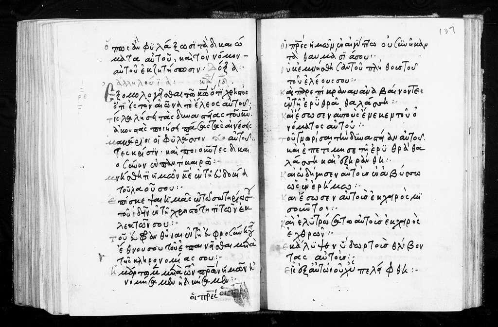 Greek Manuscripts 99. Psalter