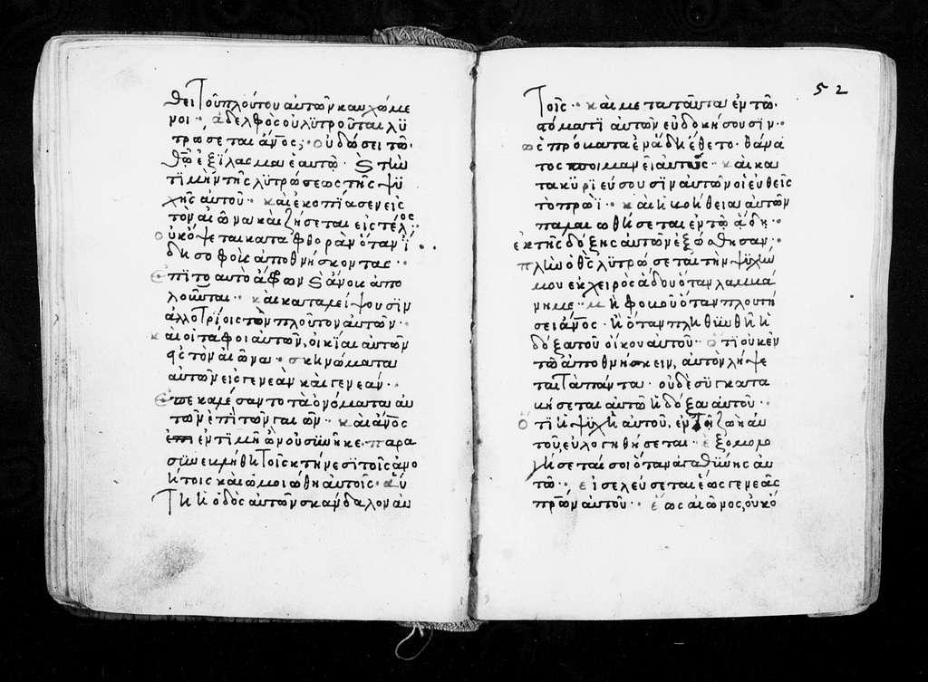 Greek Manuscripts 105. Psalter