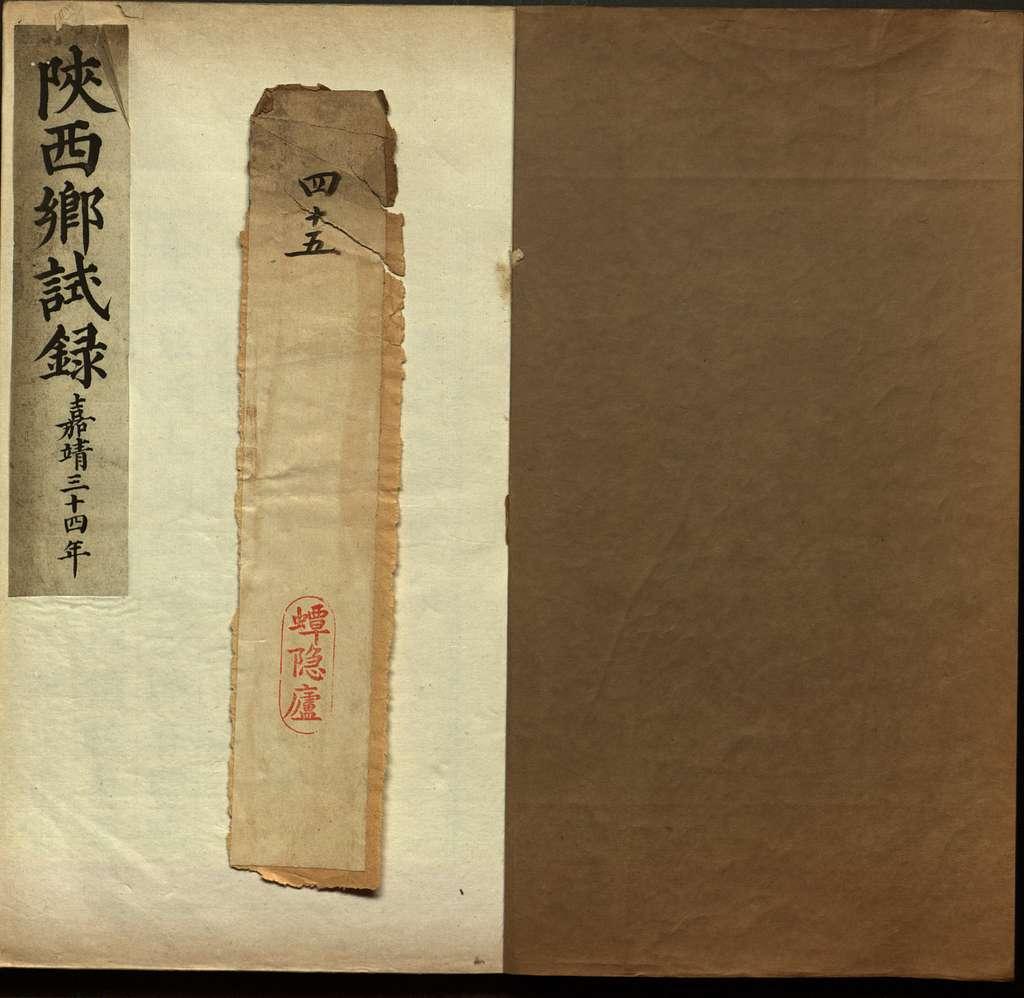 Jiajing san shi si nian Shanxi xiang shi lu : yi juan
