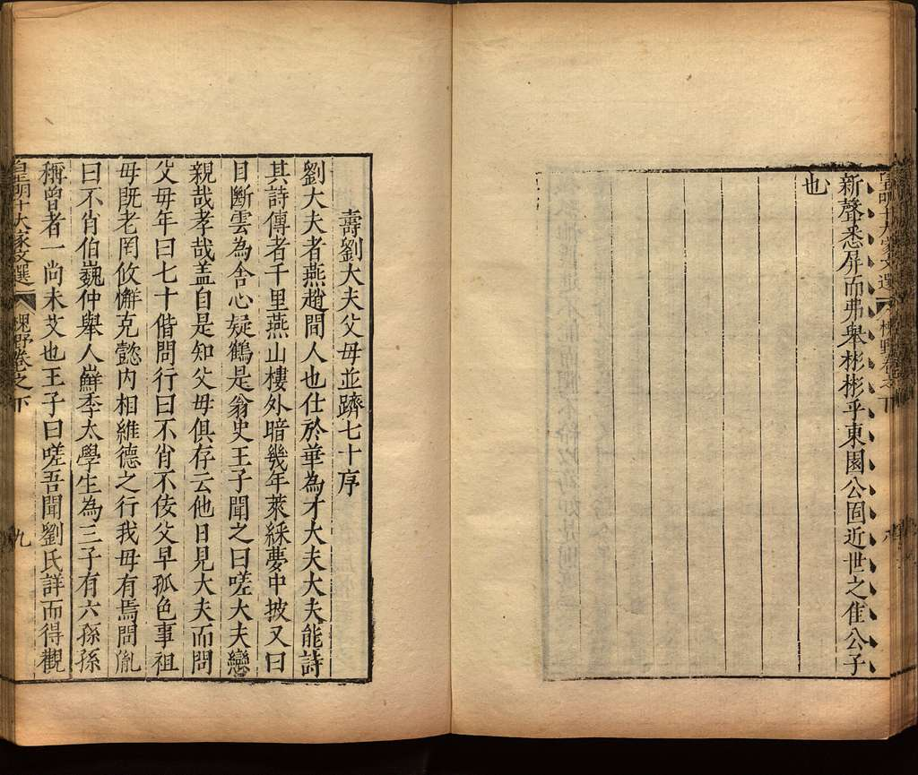 Huang Ming shi da jia wen xuan : er shi wu juan