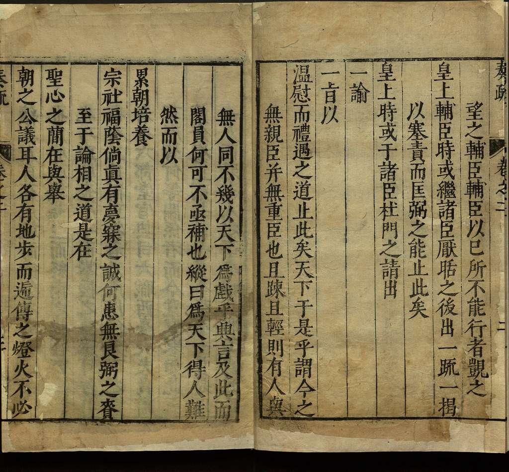 Xi Tai zou shu : er juan