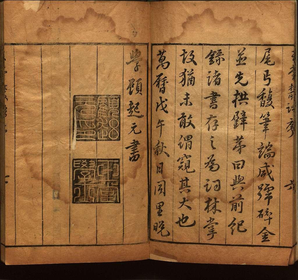 Yu tang cong hua : ba juan