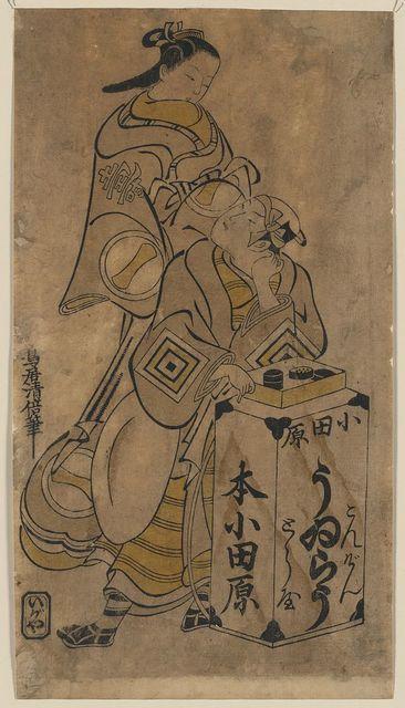 Ichikawa danjūrō [to] ichikawa monnosuke