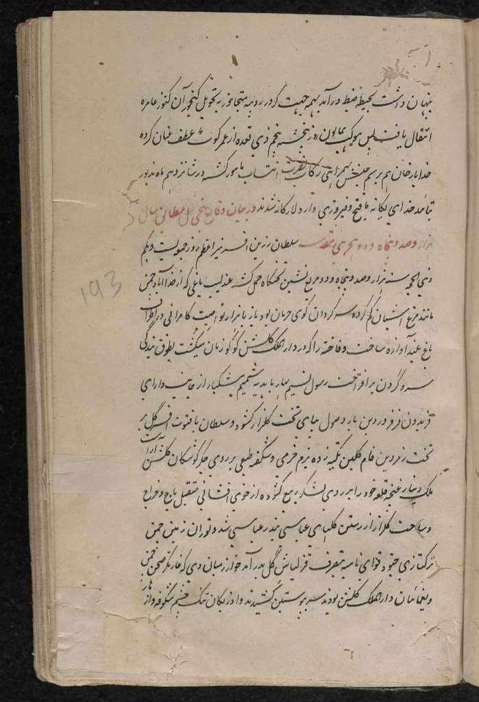 Waqiat-i-Nadiri (History of Nadir Shah)
