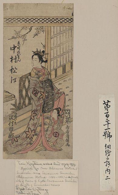 Nakamura matsue no kyōmachi no oman to sawamura tanosuke no tsunewakamaru