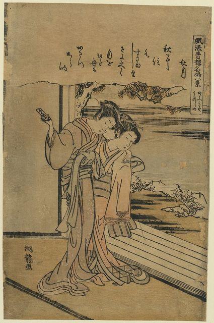 Ōgiya ureshino shūgetsu