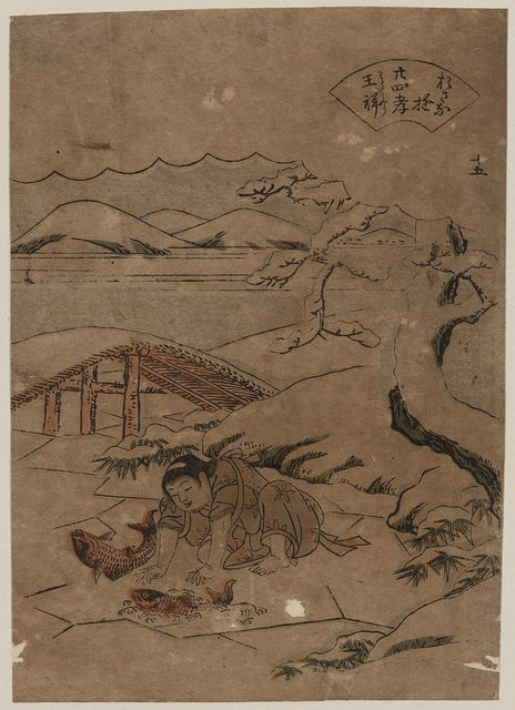Jūgo ōshō