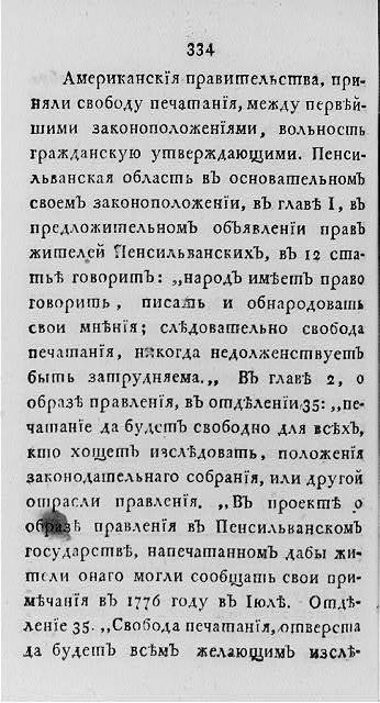 [Passage, in Russian, from A Journey from St. Petersburg to Moscow (1790), in which A.N. Radischev cites excerpts from the Pennsylvania Constitution of 1776 which guarantee freedom of the press]
