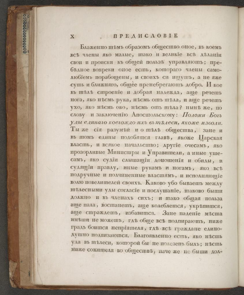 Istoriia raznykh slavianskikh narodov