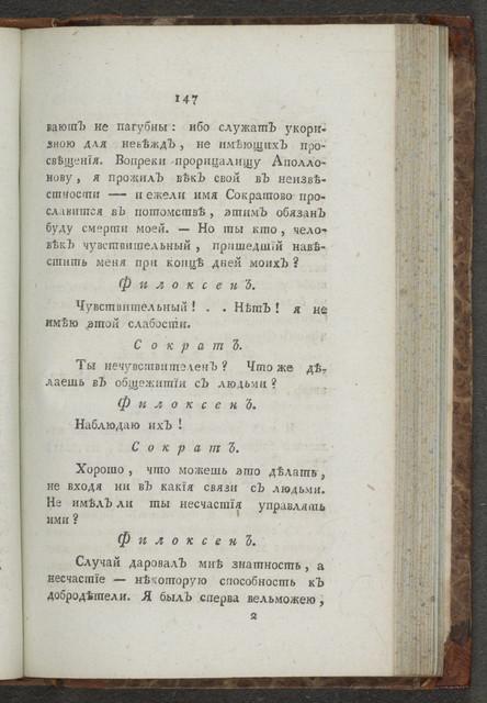 Minerva; zhurnal rossiiskoii inostrannoi slovestnosti