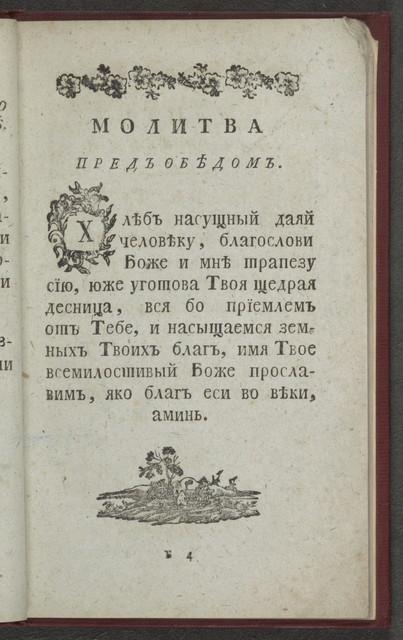 Dlia malolietnikh dietei nachinaiushchikh obuchatsia rossii