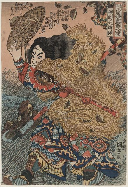 Kinhyōshi yōrin, hero of the Suikoden
