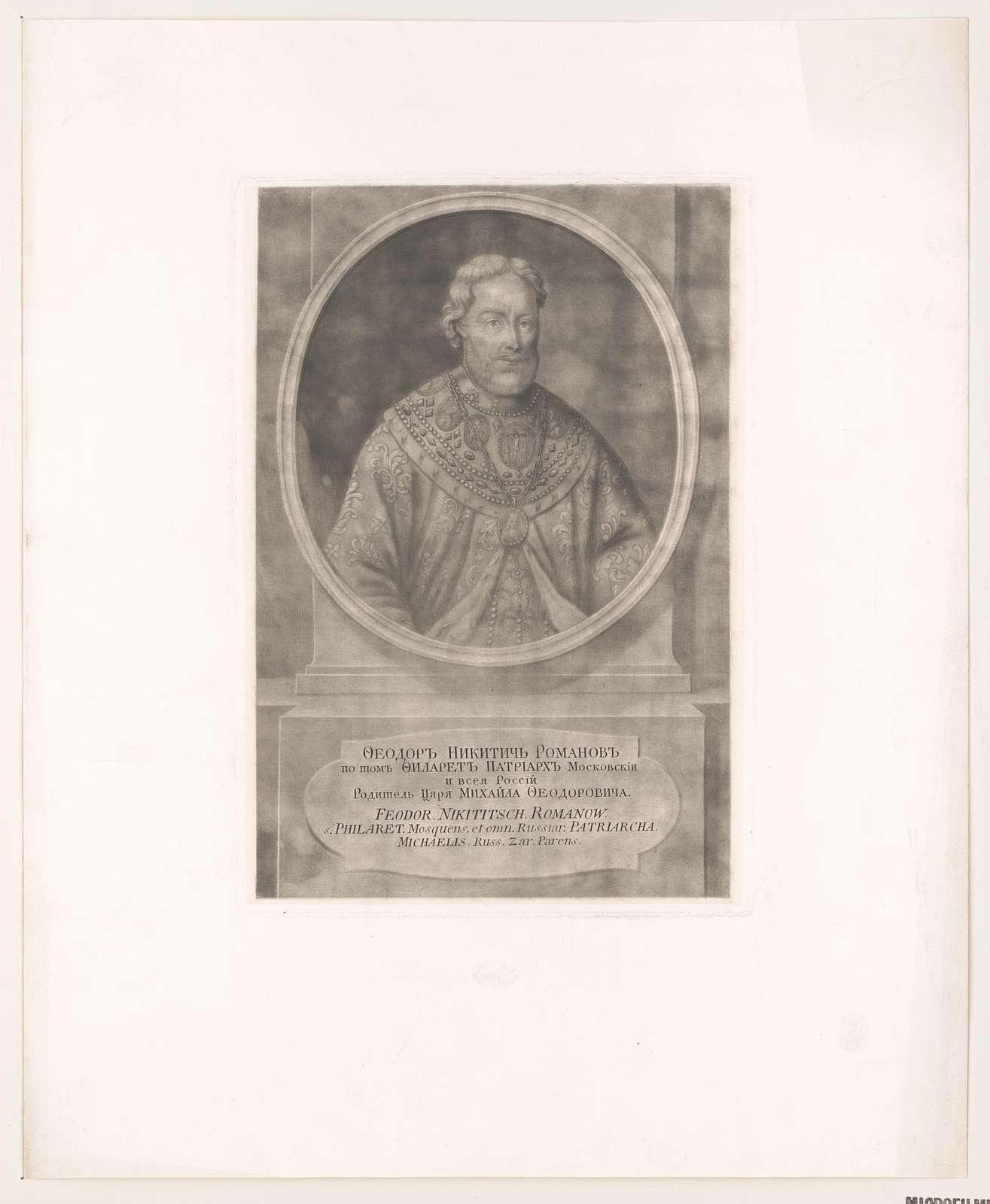 Feodor Nikititsch Romanow s. Philaret Mosquens et omn. Russiar, Patriarcha, Michaelis, Russ. zar parens