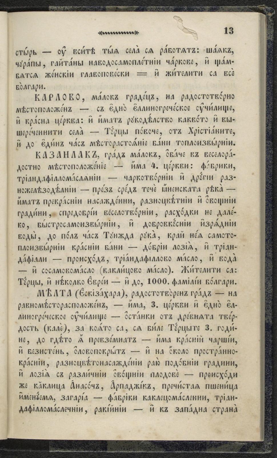 Kratkoe politicheskoe zemleopisanie za obuchenie na bolgarskoto mladenchestvo [Brief Political Geography for the Instruction of Bulgarian Youth]