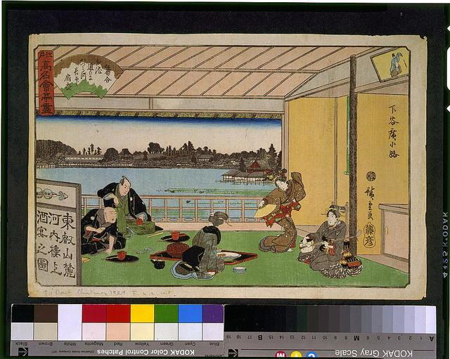 Kawachirō / Hiroshige-ga.