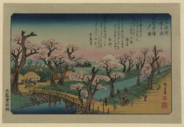 Koganeibashi no sekishō