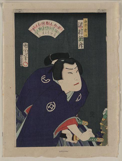 Sawamura tosshō no shirai gonpachi