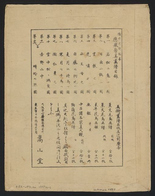 [Modern illustrated sheets with pictorial envelope]