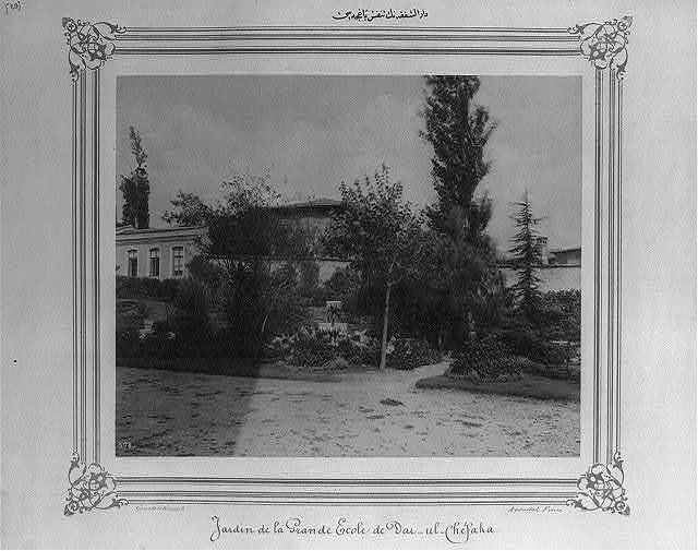 [The recess yard of Darüşşafaka] / Abdullah Frères, Constantinople.