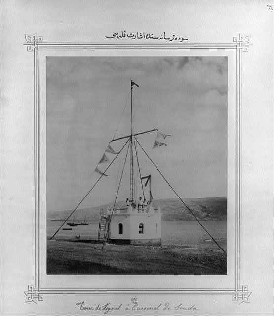 [The signal tower at the Suda Naval Arsenal]