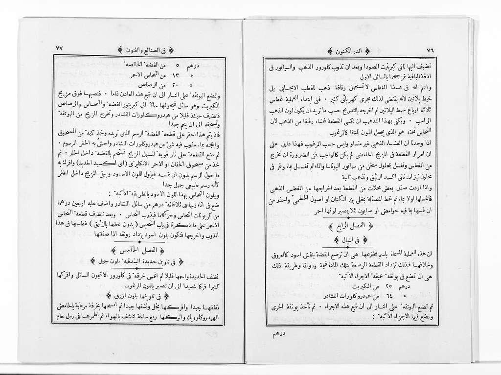 Kitāb al-Durr al-maknūn fī al-ṣanā'iʻ wa-al-funūn