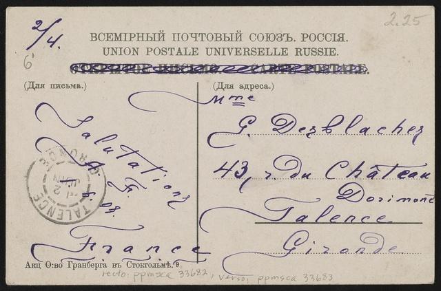 Novodi︠e︡vichiĭ monastyrʹ, S.-Peterburgʹ Nouveau couvent pour femmes, St. Pétersbourg.