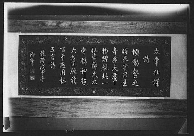 Chinese calligraphy on silk that belonged to Arnold Genthe
