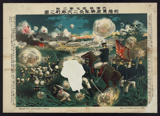 [Great victory for the daring Awaya, regimental commander, at the time of the general offensive against Tʻien-chin, China]