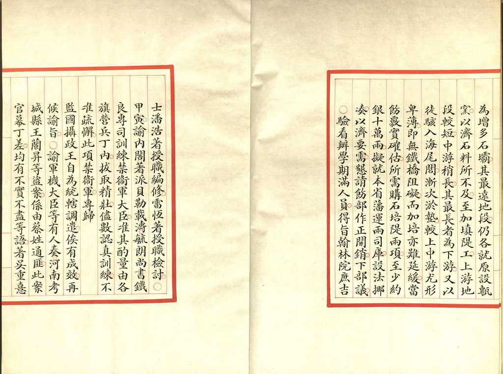 Da Qing shi lu : cun si juan