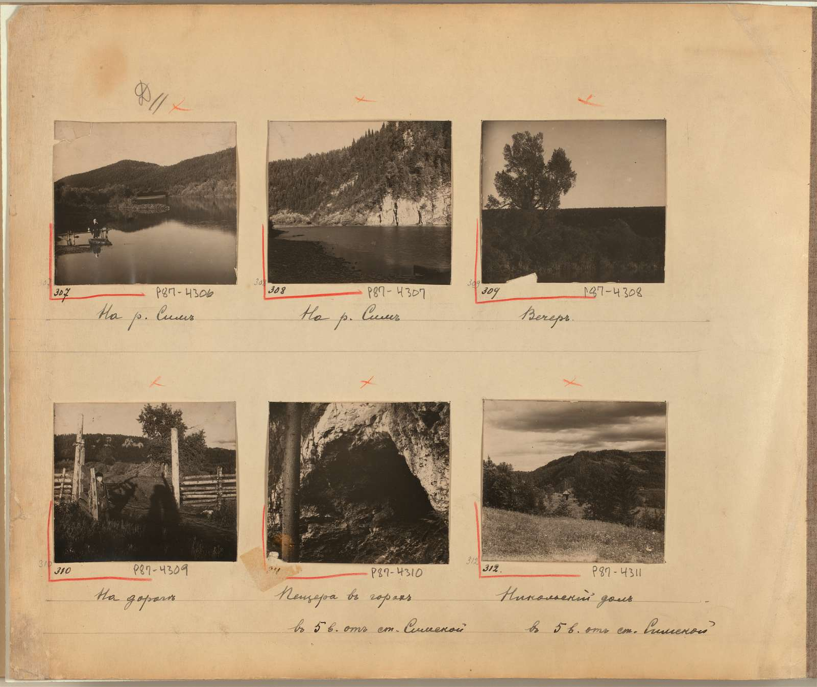 Views in the Ural Mountains, survey of industrial area, Russian Empire