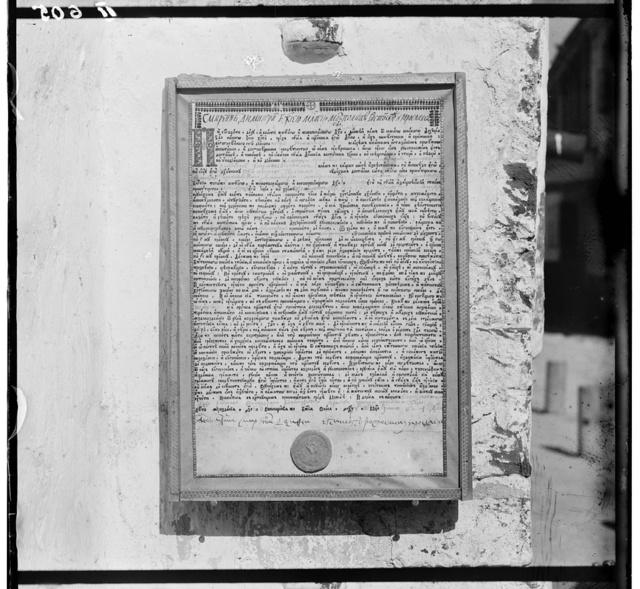 Gramota Sv. Dimitrīi︠a︡ Rostovskago Mitropolita, s avtografom ego, dana v 1705 godu. Muz. opisi No. 3081. V Rostovskom muzei︠e︡. Rostov Velikīĭ