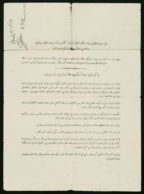 Wartime pass from Ottoman authorities, World War I, Jerusalem