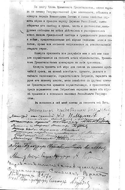 Oath of the members of the provisional government