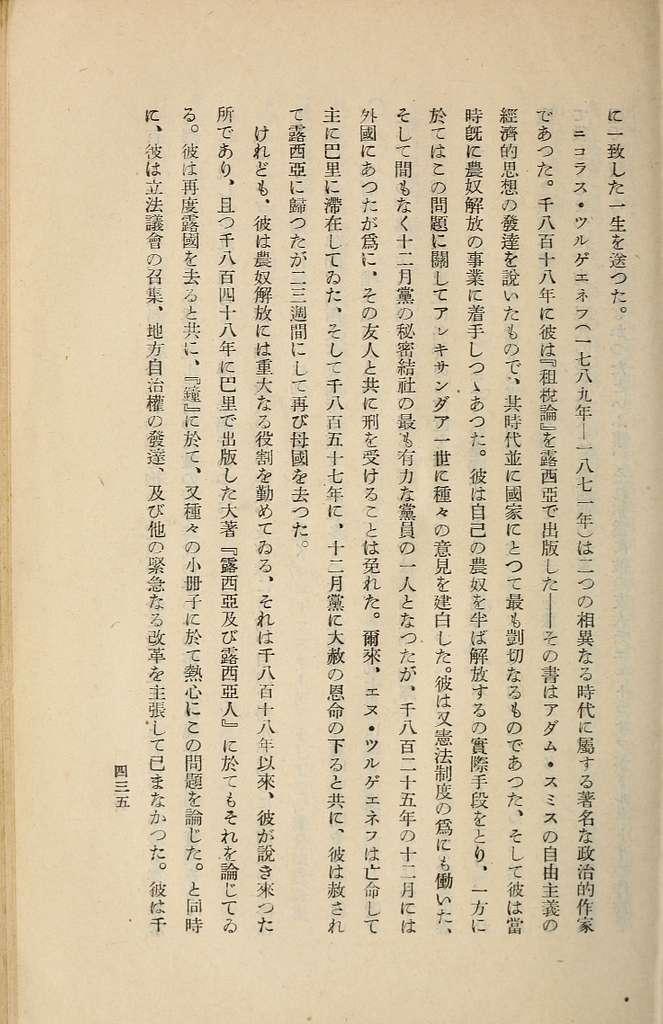 Roshia bungaku kōwa