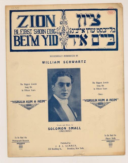 Zion heilige Belibst schoin eibib beim yid