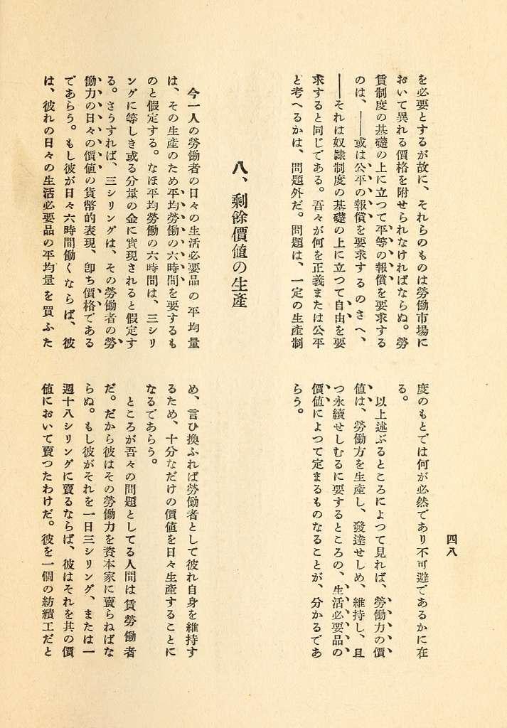 Rōchin, kakaku oyobi rijun