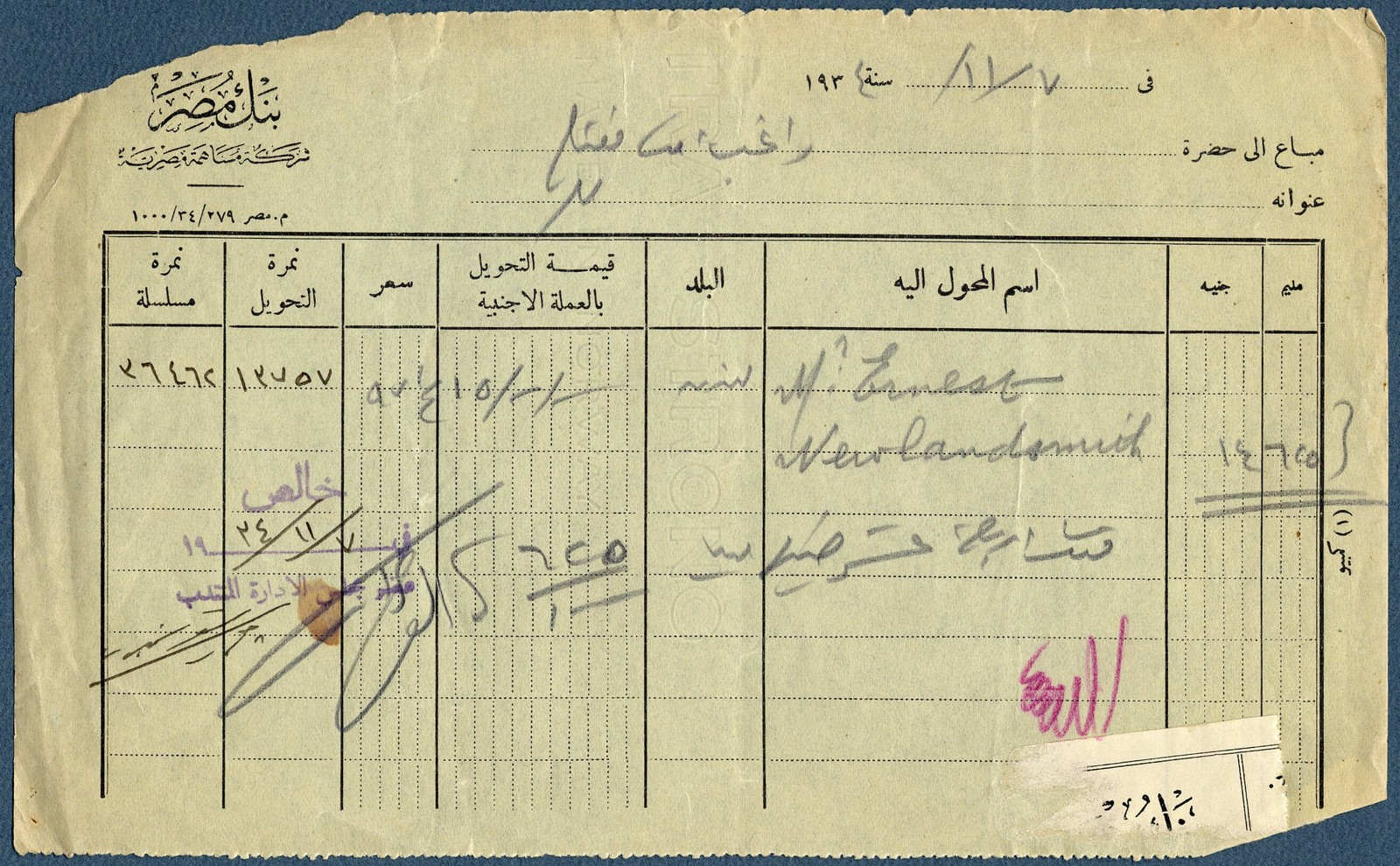 Letter from Ragheb Moftah to Ernest Newlandsmith, including a Bank of Egypt receipt, November 15, 1934
