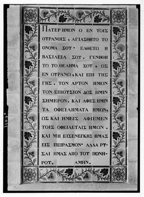 Tablet of the Lord's Prayer in Greek in Church of Pater Noster, Mt. of Olives.