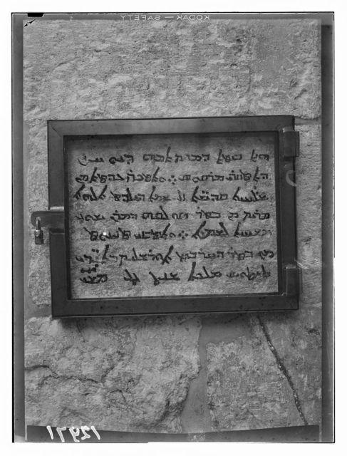 Syrian Church (Mt. Zion). Curaculune?, of St. Mark. Syrian or Syriac inscription found under plaster about 1520 A.D