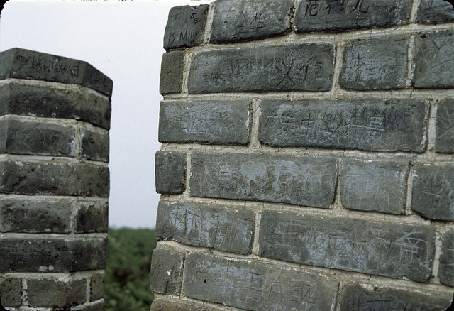 [Close-up view of the masonry of the Great Wall of China]