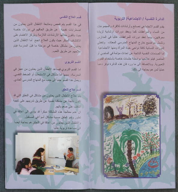Brochure, Spafford Children's Center, Jerusalem