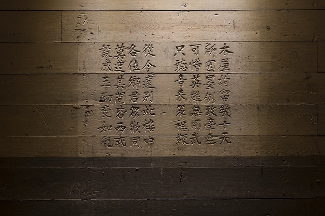 Poetic verse carved into the wall of the detention barracks at Angel Island is an island in San Francisco Bay that offers expansive views of the San Francisco skyline, the Marin County Headlands and Mount Tamalpais