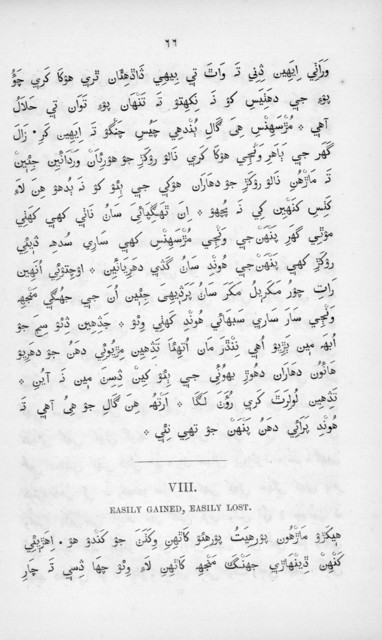 A Sindhi reading book...