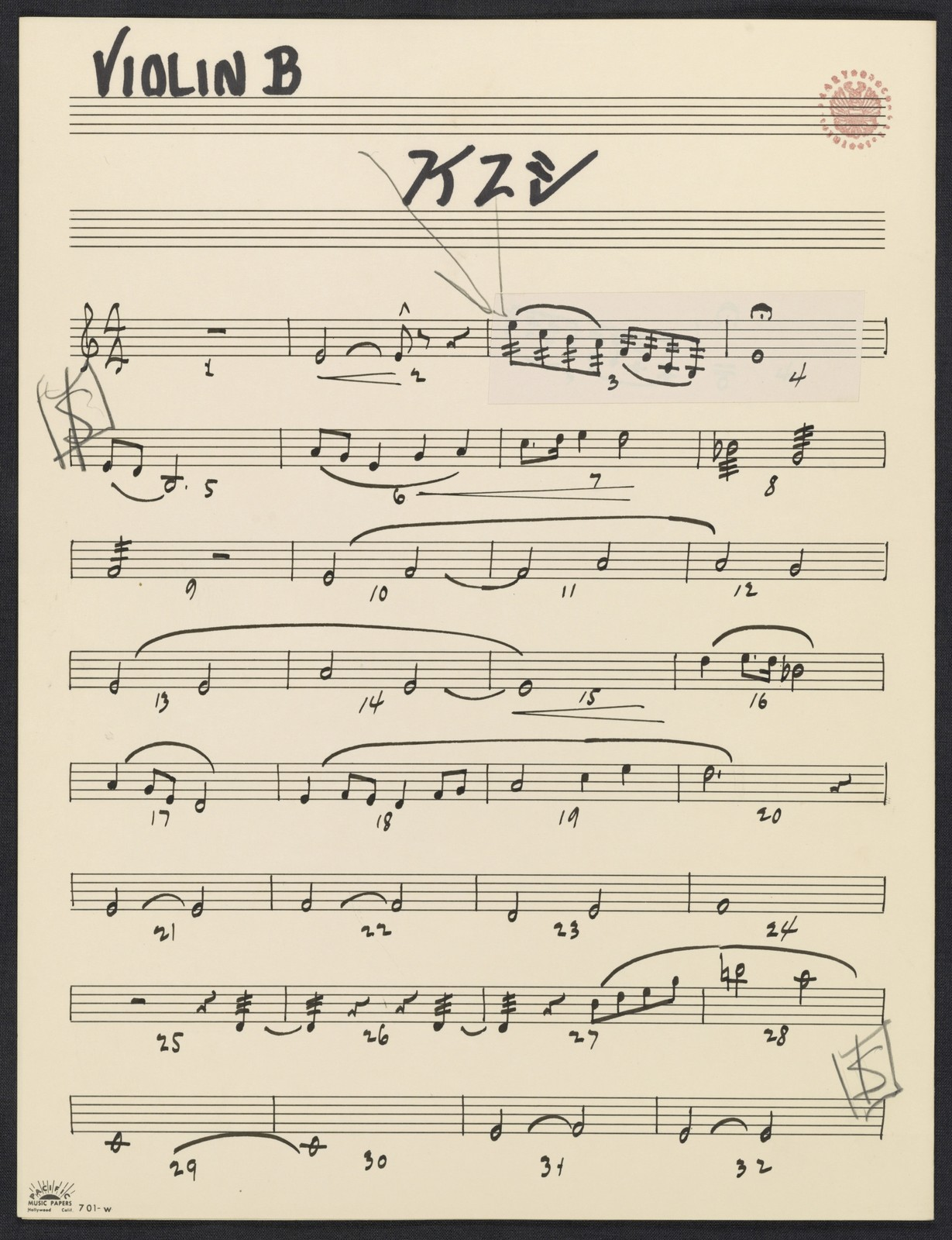 Japanese Song
