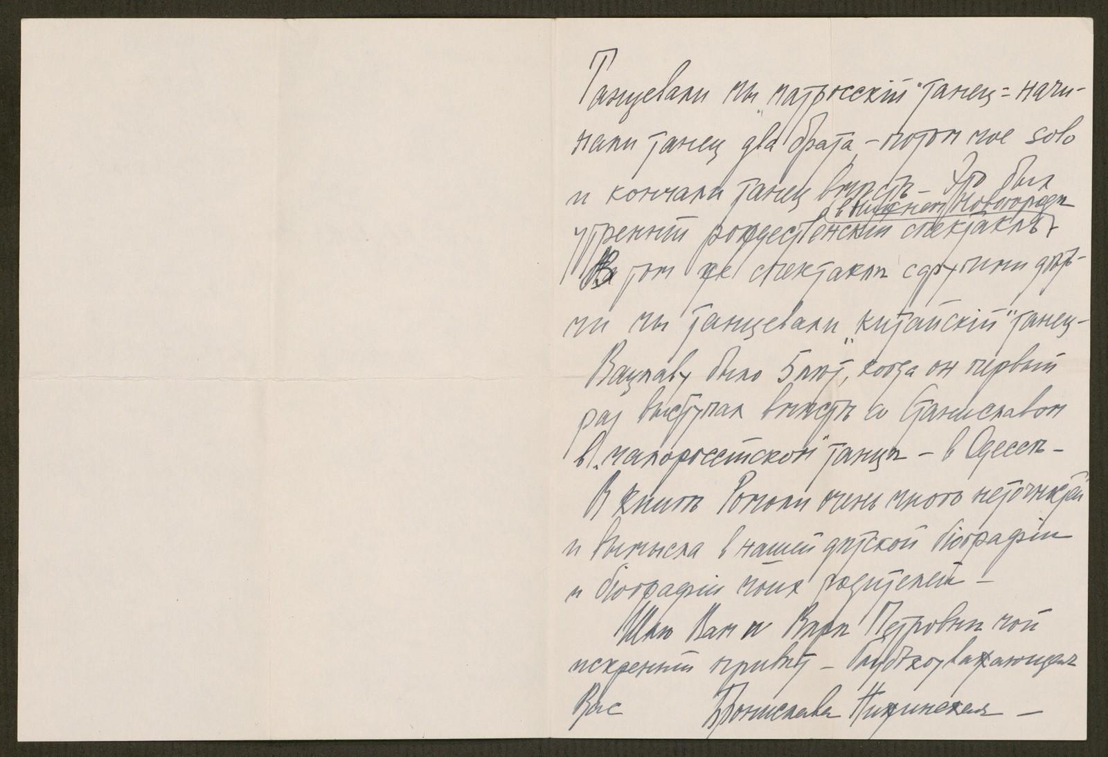 Letter from Nijinska to Fokine, [1940?]