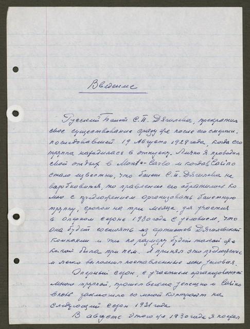 """ Original'nyi Ruskii Balet / 1932-1952."" [Original Russian Ballet (i.e. Ballets Russes) / 1932-1952.] [2],"